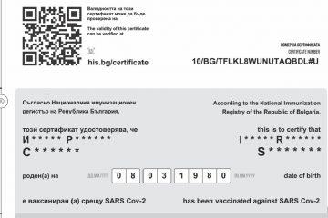 Сертификат за ваксинация